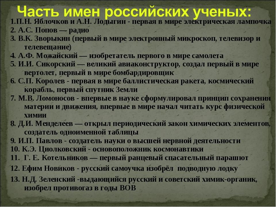 1.П.Н. Яблочков и А.Н. Лодыгин - первая в мире электрическая лампочка 2. А.С....