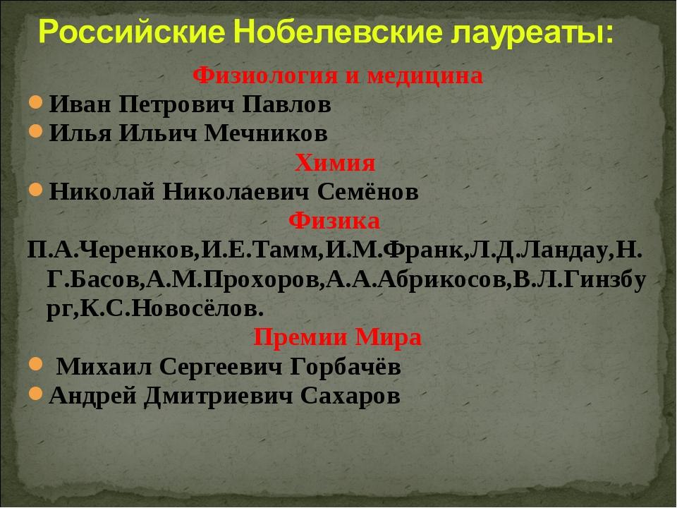 Физиология и медицина Иван Петрович Павлов Илья Ильич Мечников Химия Николай...