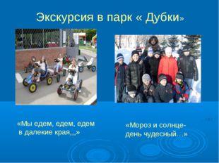 Экскурсия в парк « Дубки» «Мы едем, едем, едем в далекие края,,,» «Мороз и со