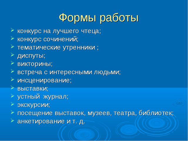 Формы работы конкурс на лучшего чтеца; конкурс сочинений; тематические утренн...