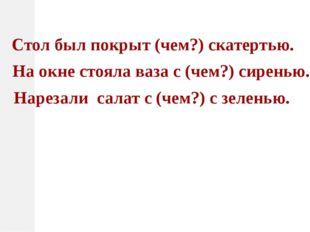 Итог урока. Над какой темой по русскому языку мы с вами работали? Какие оконч