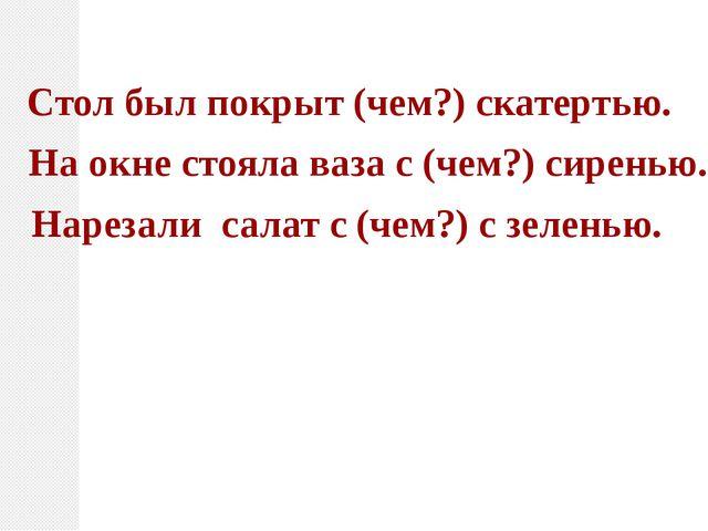 Итог урока. Над какой темой по русскому языку мы с вами работали? Какие оконч...
