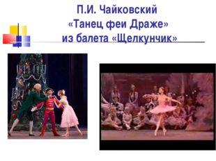 П.И. Чайковский «Танец феи Драже» из балета «Щелкунчик»