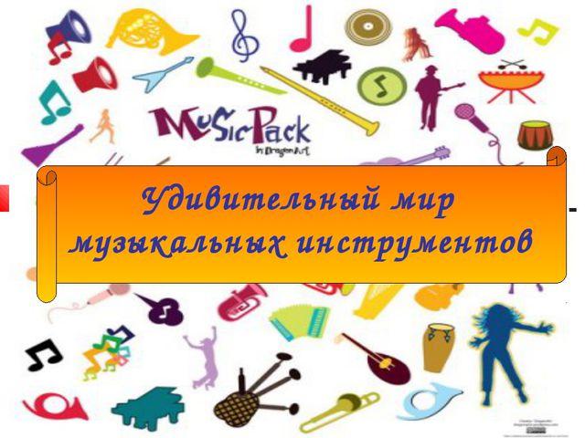 Удивительный мир музыкальных инструментов