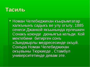 Тасиль Номан Челебиджихан къырымтатар халкънынъ садыкъ ве улу огълу, 1885 сен