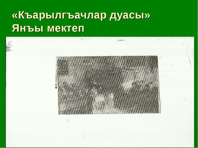 «Къарылгъачлар дуасы» Янъы мектеп