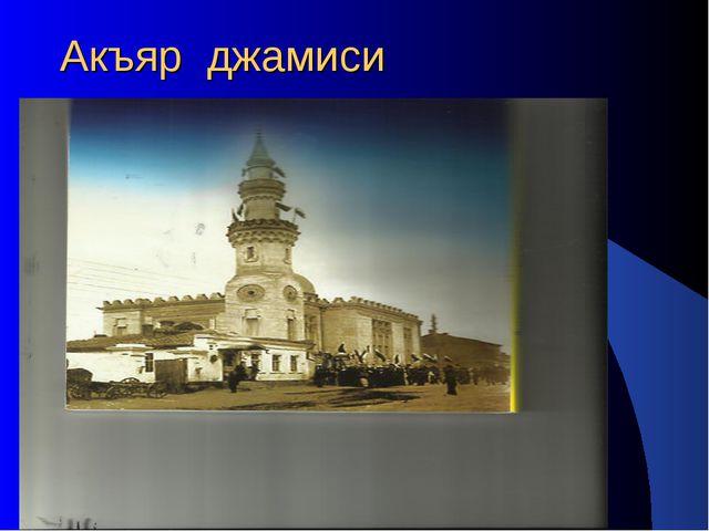 Акъяр джамиси