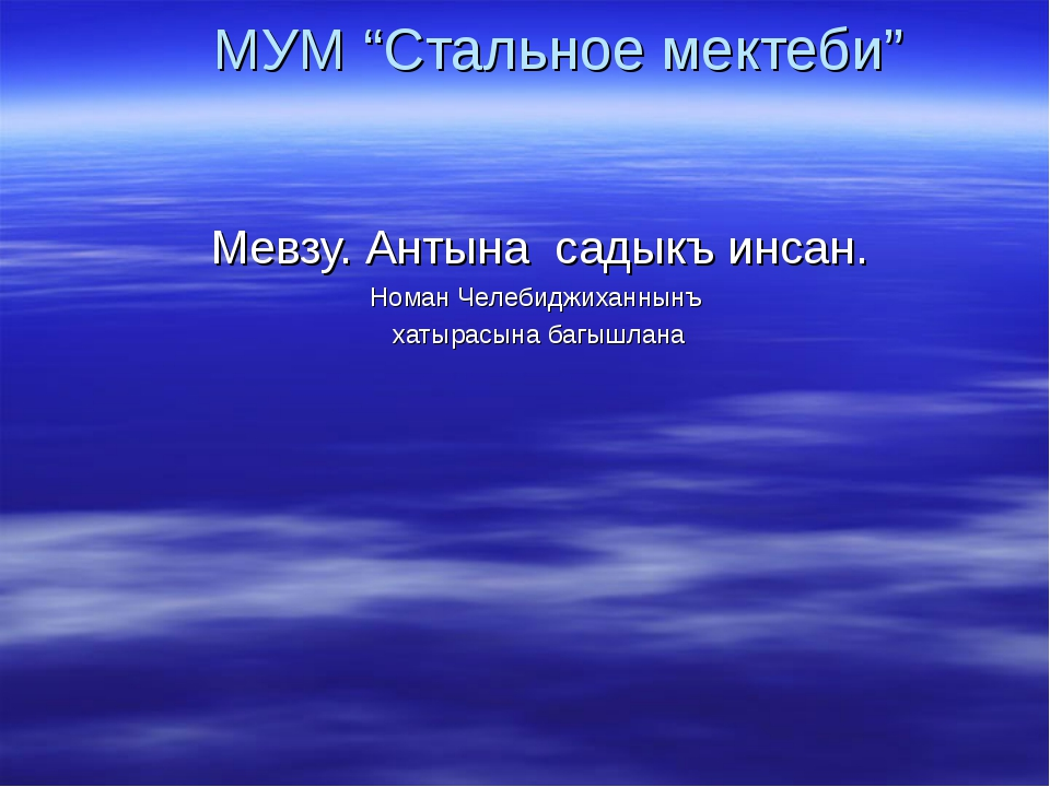 "МУМ ""Стальное мектеби"" Мевзу. Антына садыкъ инсан. Номан Челебиджиханнынъ хат..."