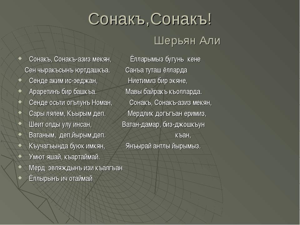 Сонакъ,Сонакъ! Шерьян Али Сонакъ, Сонакъ-азиз мекян, Ёлларымыз бугунь кене Се...