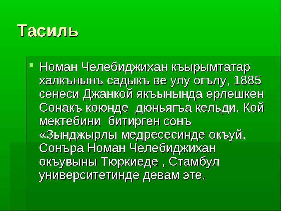 Тасиль Номан Челебиджихан къырымтатар халкънынъ садыкъ ве улу огълу, 1885 сен...