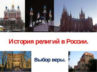 История религий в России. Выбор веры.
