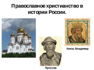 Православное христианство в истории России. Князь Владимир Ярослав Мудрый
