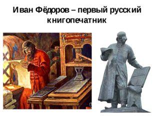 Иван Фёдоров – первый русский книгопечатник