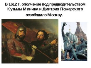 В 1612 г. ополчение под предводительством Кузьмы Минина и Дмитрия Пожарского