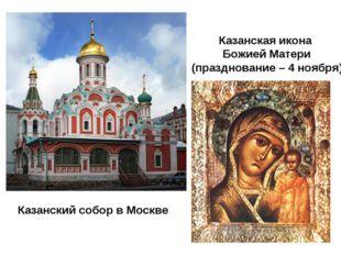 Казанский собор в Москве Казанская икона Божией Матери (празднование – 4 нояб