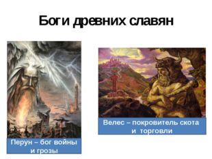Боги древних славян Перун – бог войны и грозы Велес – покровитель скота и тор