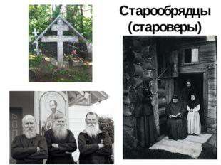 Старообрядцы (староверы)