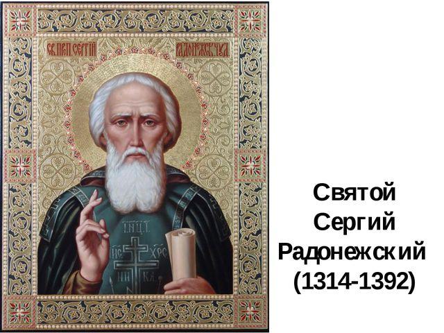 Святой Сергий Радонежский (1314-1392)