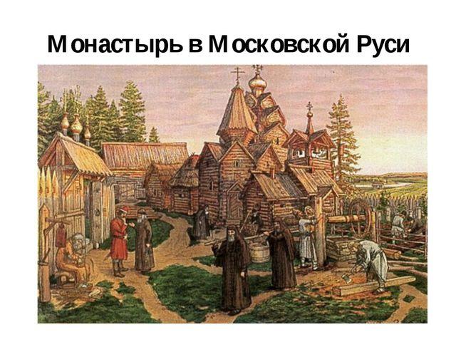 Монастырь в Московской Руси