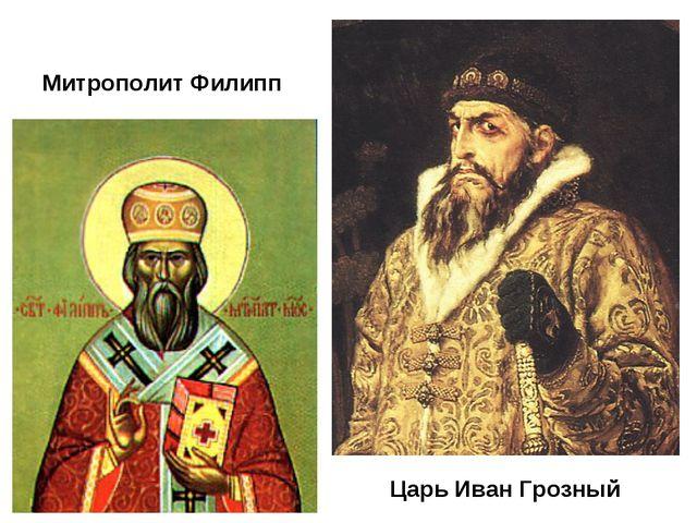 Митрополит Филипп Царь Иван Грозный