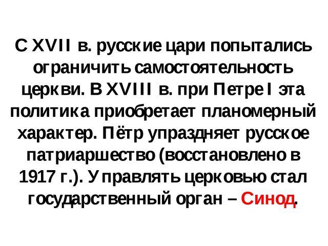 С XVII в. русские цари попытались ограничить самостоятельность церкви. В XVII...