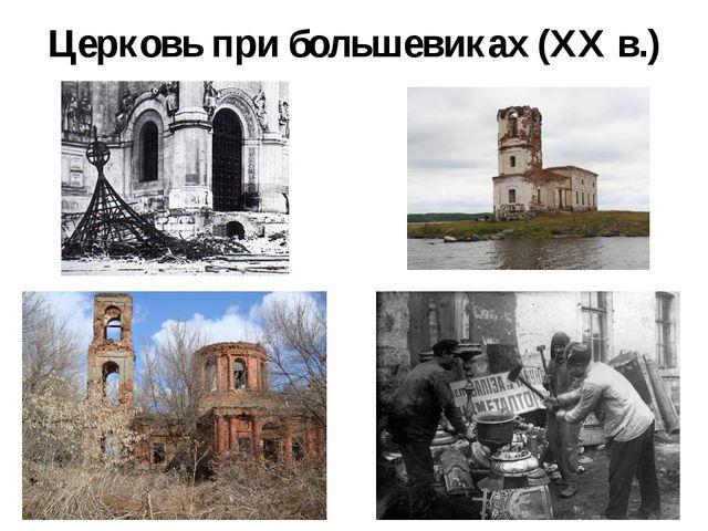 Церковь при большевиках (XX в.)