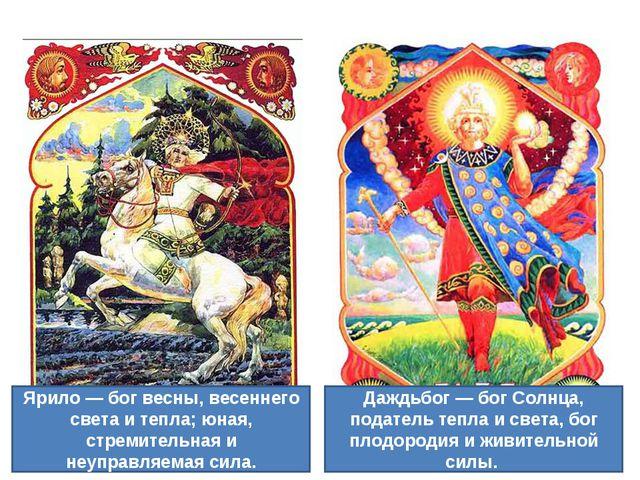 Ярило— бог весны, весеннего света и тепла; юная, стремительная и неуправляем...