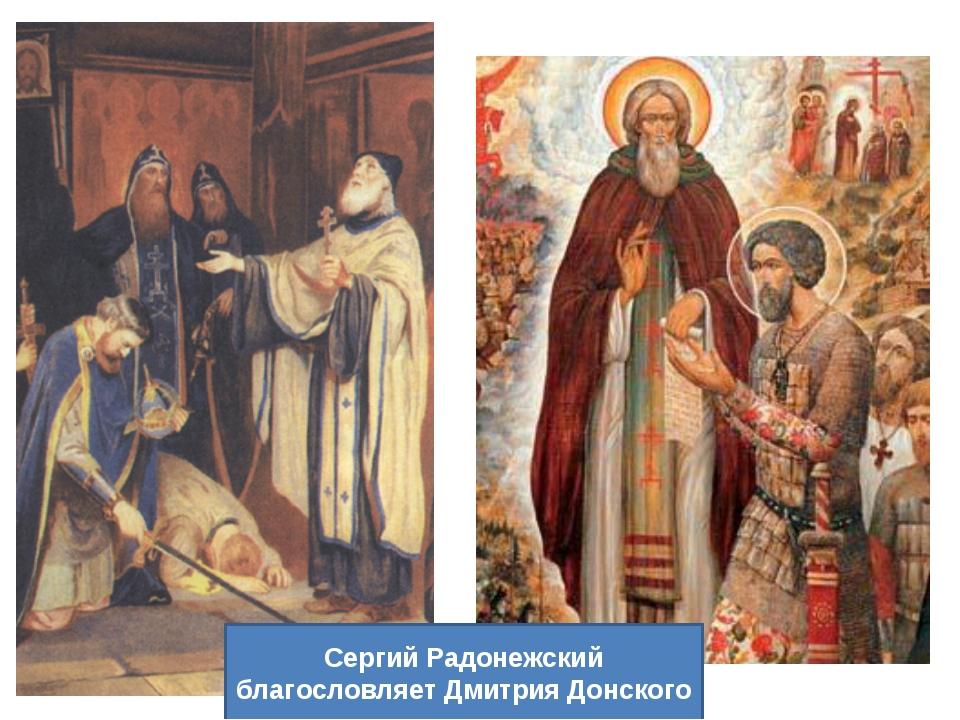 Сергий Радонежский благословляет Дмитрия Донского
