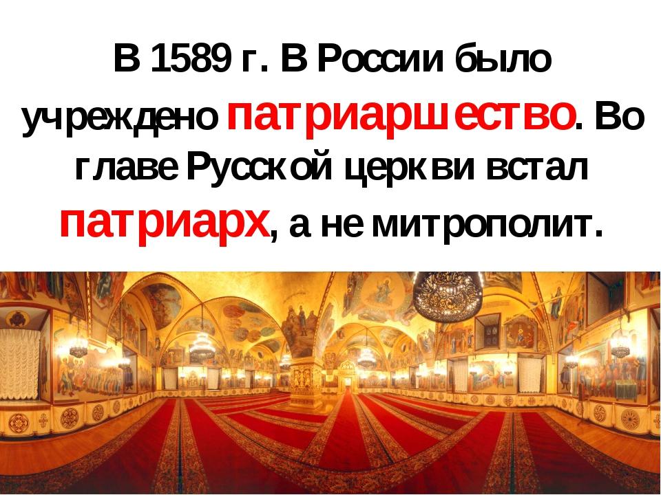 В 1589 г. В России было учреждено патриаршество. Во главе Русской церкви вста...