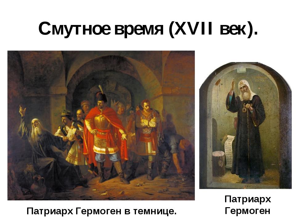 Смутное время (XVII век). Патриарх Гермоген в темнице. Патриарх Гермоген