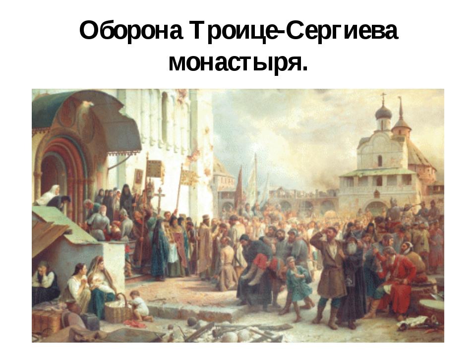 Оборона Троице-Сергиева монастыря.