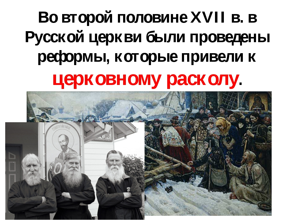 Во второй половине XVII в. в Русской церкви были проведены реформы, которые п...