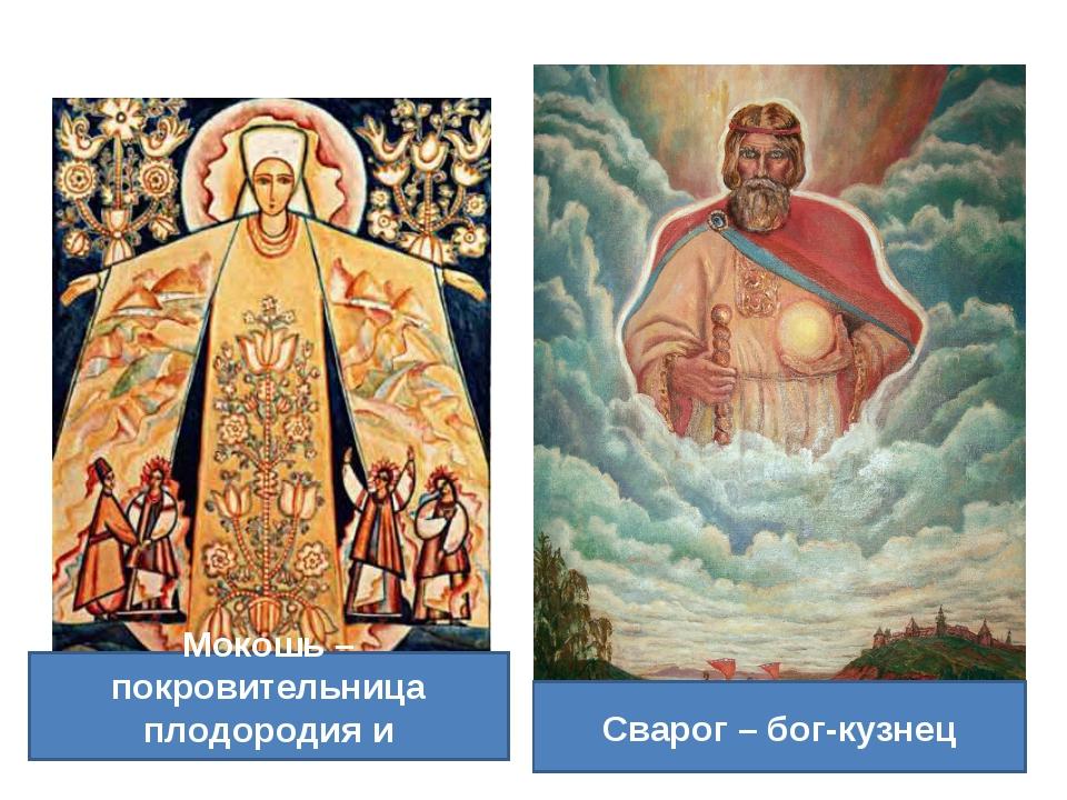 Мокошь – покровительница плодородия и земледелия Сварог – бог-кузнец