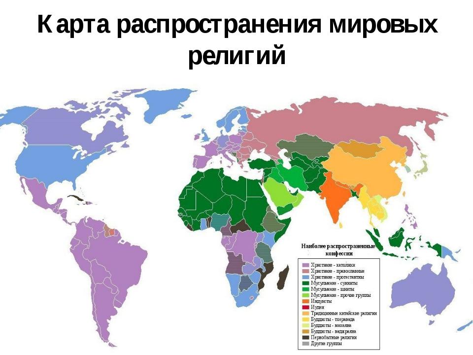 Карта распространения мировых религий