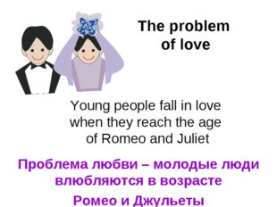 Young people fall in love when they reach the age of Romeo and Juliet Проблем