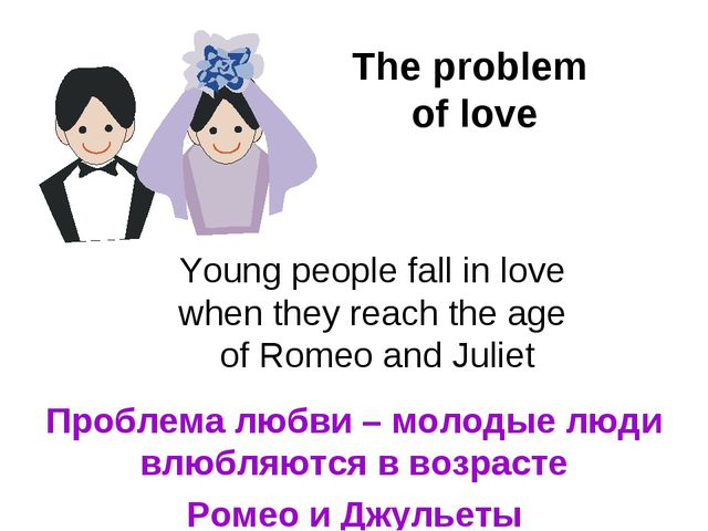 Young people fall in love when they reach the age of Romeo and Juliet Проблем...