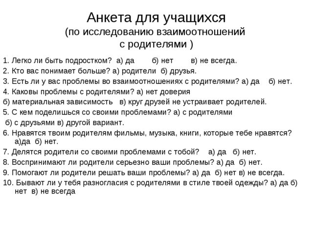 Анкета для учащихся (по исследованию взаимоотношений с родителями ) 1. Легко...