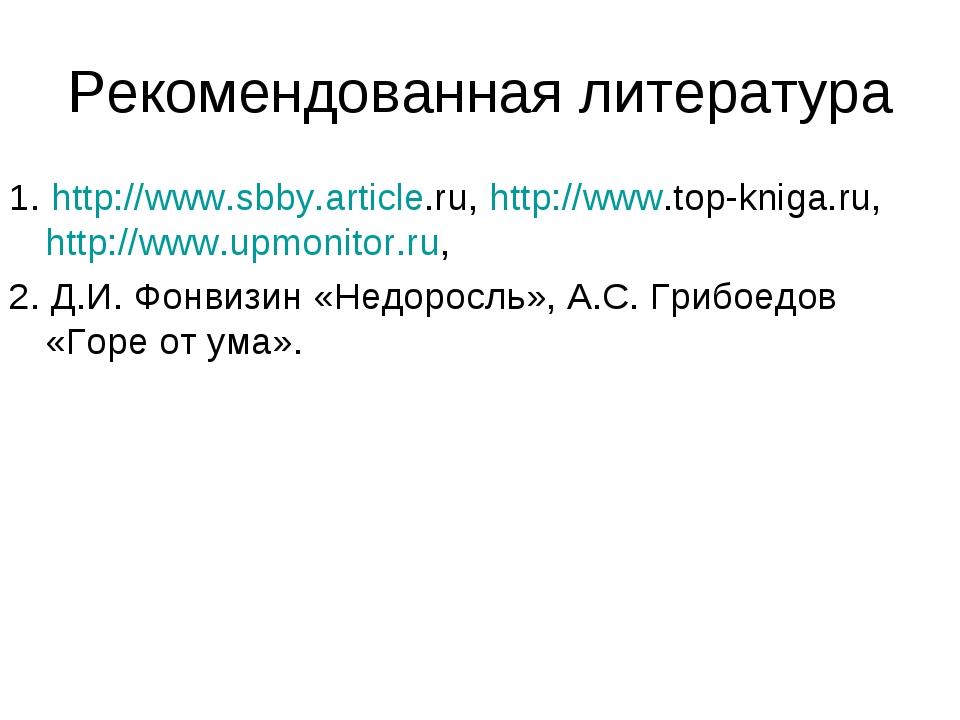 Рекомендованная литература 1. http://www.sbby.article.ru, http://www.top-knig...