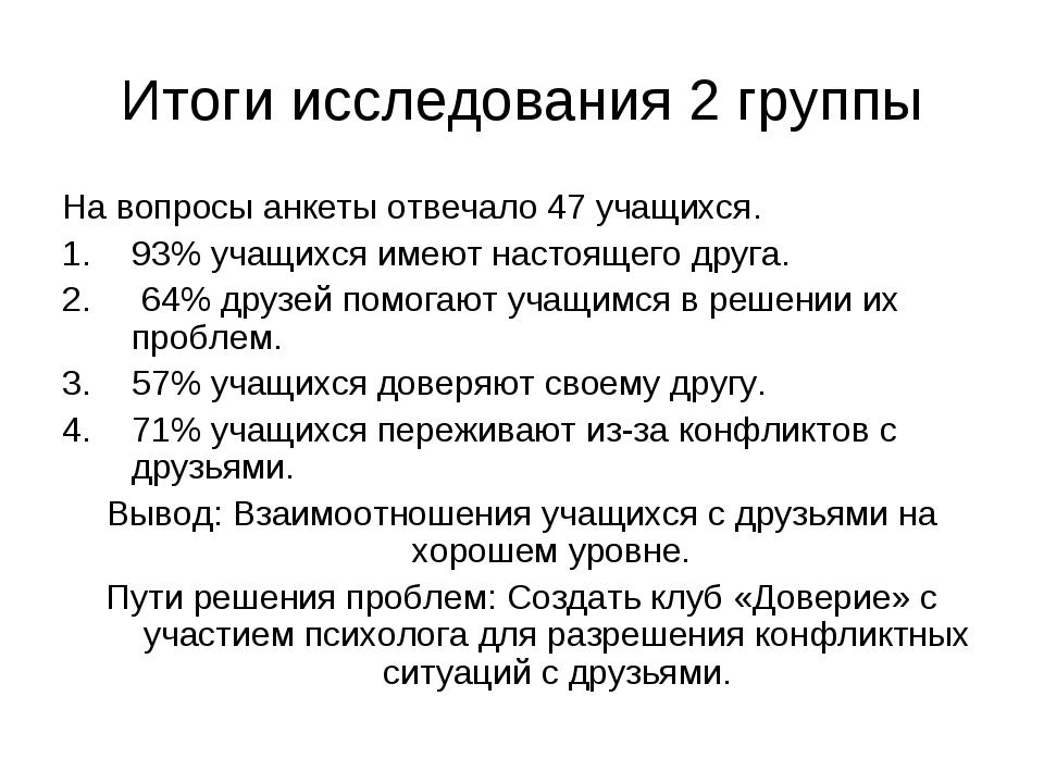 Итоги исследования 2 группы На вопросы анкеты отвечало 47 учащихся. 93% учащи...