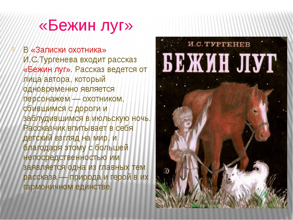turgenev s short story bezhin meadow Short story: short story, brief fictional prose narrative that is shorter than a novel and that usually deals with only a few characters the short story is usually concerned with a single effect conveyed in only one or a few significant episodes or scenes.