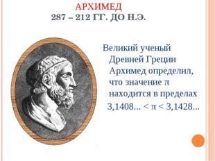 АРХИМЕД 287 – 212 ГГ. ДО Н.Э. Великий ученый Древней Греции Архимед определи