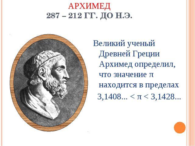 АРХИМЕД 287 – 212 ГГ. ДО Н.Э. Великий ученый Древней Греции Архимед определи...