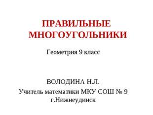 ПРАВИЛЬНЫЕ МНОГОУГОЛЬНИКИ Геометрия 9 класс ВОЛОДИНА Н.Л. Учитель математики