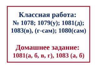 Классная работа: № 1078; 1079(у); 1081(д); 1083(в), (г-сам); 1080(сам) Домашн