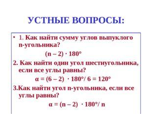 УСТНЫЕ ВОПРОСЫ: 1. Как найти сумму углов выпуклого n-угольника? (n – 2) · 180