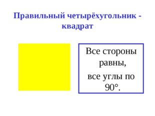 Правильный четырёхугольник - квадрат Все стороны равны, все углы по 90°.