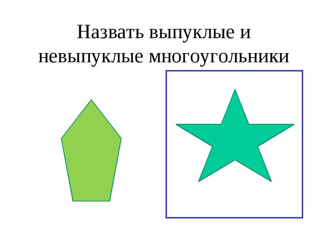 Назвать выпуклые и невыпуклые многоугольники