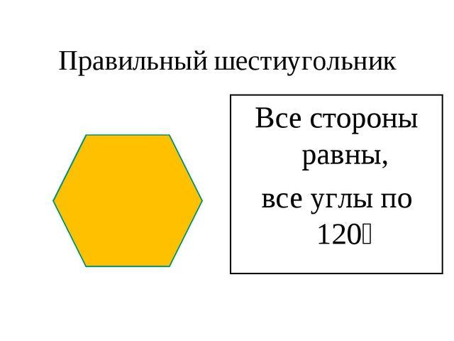 Правильный шестиугольник Все стороны равны, все углы по 120⁰ А