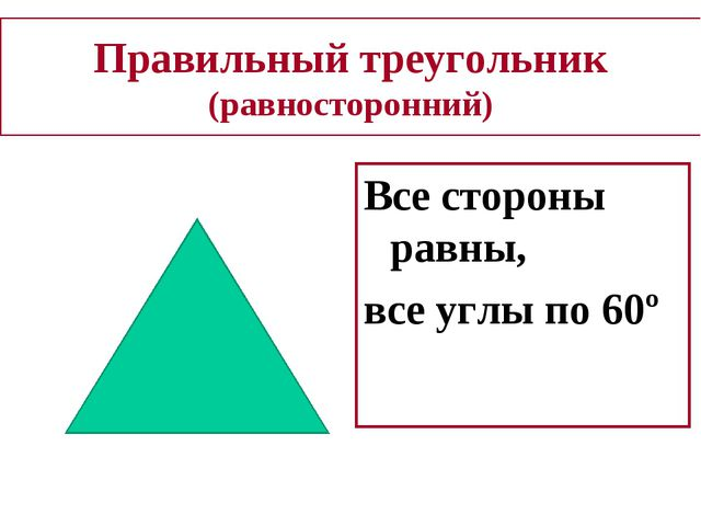 Правильный треугольник (равносторонний) Все стороны равны, все углы по 60º С