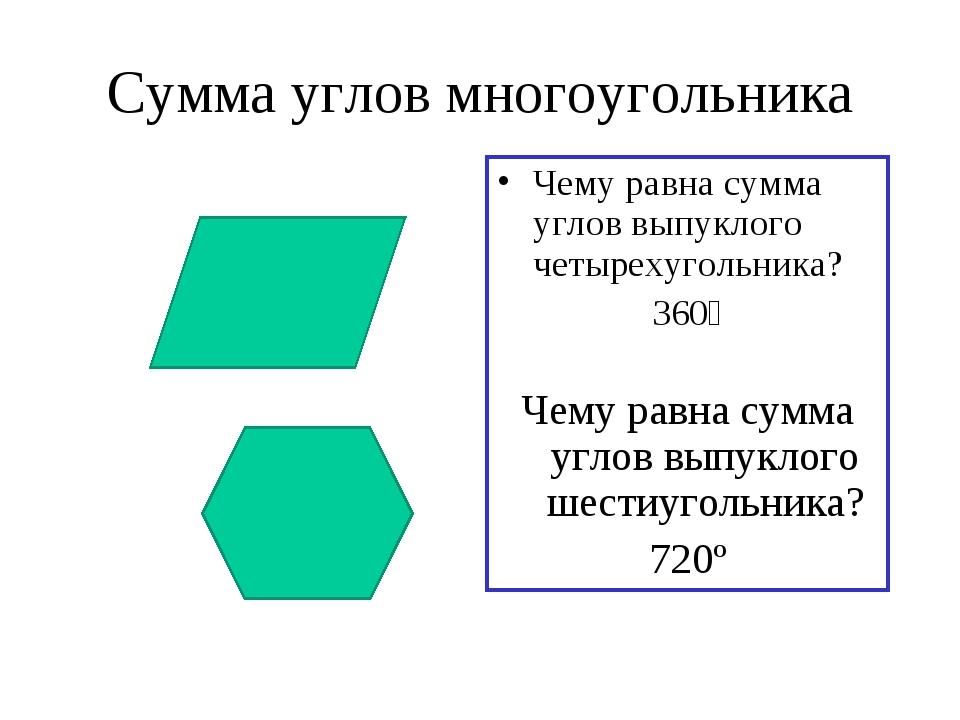 Сумма углов многоугольника Чему равна сумма углов выпуклого четырехугольника?...
